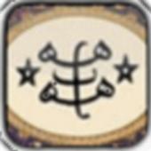 Nischenlicht - Bahá'í-Texte icon