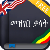 Amharic Dictionary (Ethiopia) icon