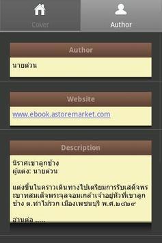 นิราศเขาลูกช้าง apk screenshot