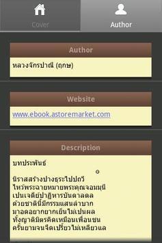 นิราศพระปถวี apk screenshot