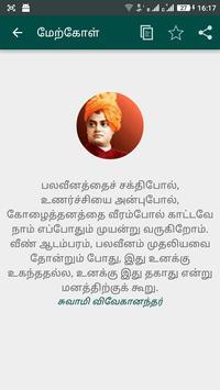 Tamil Quotes-தமிழ் மேற்கோள்கள் apk screenshot