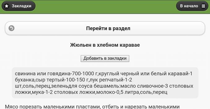 Вкусные рецепты apk screenshot