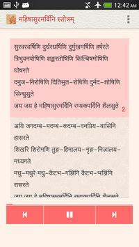 Mahishasuramardini Stotram apk screenshot