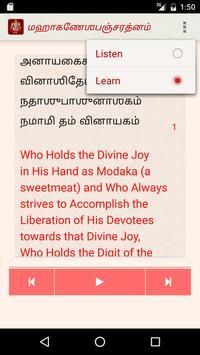 Ganesha Pancharatnam apk screenshot
