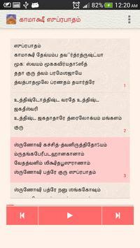 Kamakshi Suprabhatam apk screenshot