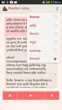 Shiv Mahimna Stotram apk screenshot
