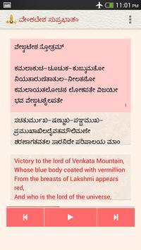 Venkateswara Suprabhatam apk screenshot