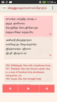 Vishnu Sahasranama Stotram apk screenshot
