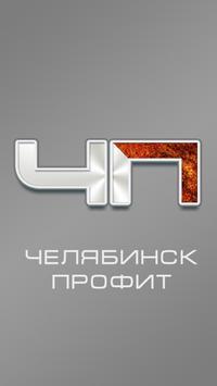 Челябинск Профит poster
