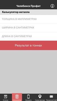 Челябинск Профит apk screenshot