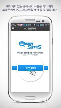 Easy SMS - 무료문자, 메신저 서비스,SMS apk screenshot