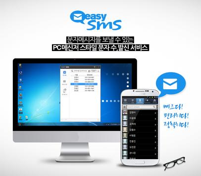 Easy SMS - 무료문자, 메신저 서비스,SMS poster