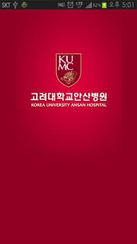 KUMC안산 poster