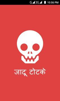 Jadu Totke poster
