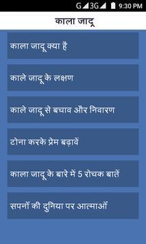 Kala Jadu apk screenshot