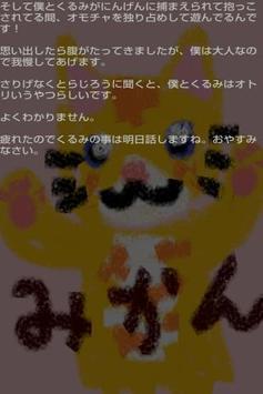 ミセモノガタリ apk screenshot