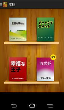 名作物語で英語学習 バックグラウンド再生・リスニング力アップ poster
