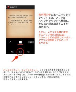 名作物語で英語学習 バックグラウンド再生・リスニング力アップ apk screenshot