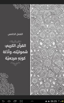 كتاب النظرية الحركية apk screenshot