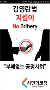 김영란법 지킴이 (Unreleased) poster