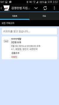 김영란법 지킴이 (Unreleased) apk screenshot