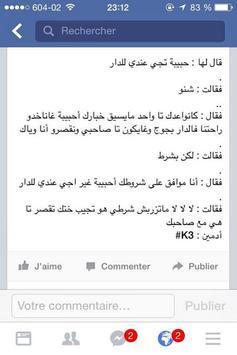 +18 Nokat Dima Jadid apk screenshot