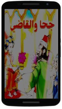 قصص ونكت جحا بدون نت poster