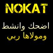 Moroccan & Arab Jokes icon