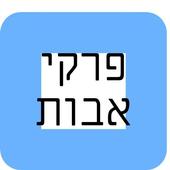 Pirkei Avot icon