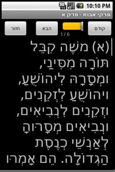 Pirkei Avot apk screenshot