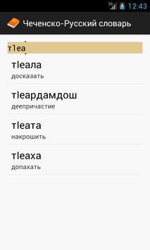 Чеченско-русский словарь poster