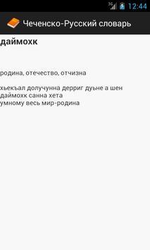 Чеченско-русский словарь apk screenshot