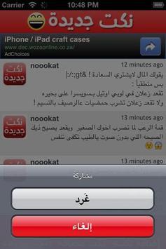 نكت جديدة apk screenshot
