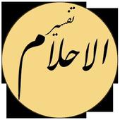 تفسير الاحلام للنابلسي icon