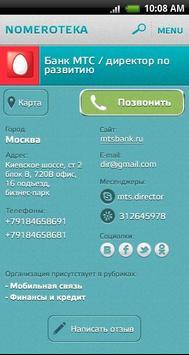 Номеротека - определяет номера apk screenshot