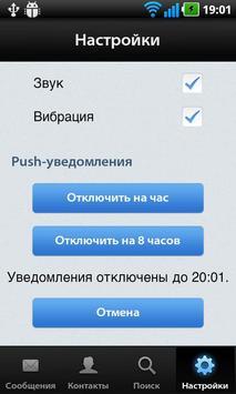 VKMessenger apk screenshot
