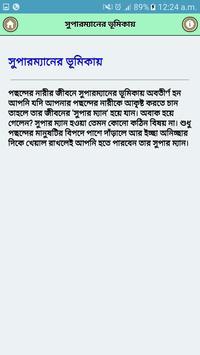 মেয়েদের সহজে প্রেমে পটানোরউপায় apk screenshot