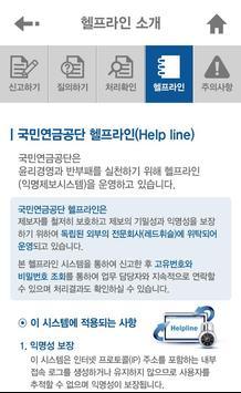 국민연금공단 헬프라인 apk screenshot