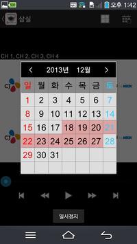 CJ헬로비전 영상보안 apk screenshot