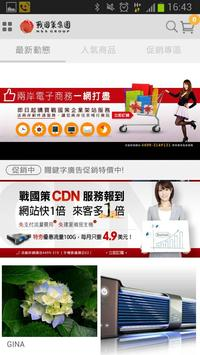 31APP開店-前台v2 apk screenshot