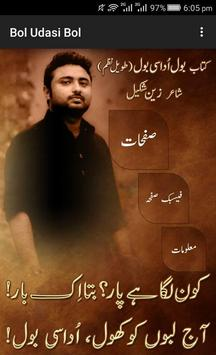 Bol Udasi Bol Urdu Nazmen apk screenshot