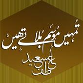 Tumhen Mosam Bulatay Hain icon