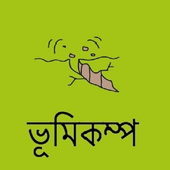 Earthquake ( ভূমিকম্প ) icon