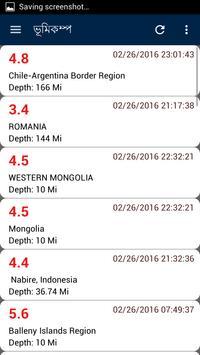 Earthquake ( ভূমিকম্প ) apk screenshot