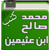 كتب الشيخ ابن عثيمين icon