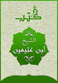 كتب الشيخ ابن عثيمين poster