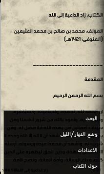 كتب الشيخ ابن عثيمين apk screenshot