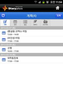 다이어리 플러스 Diary Plus apk screenshot