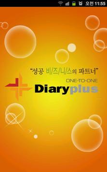 다이어리 플러스 Diary Plus poster
