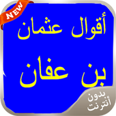 أقوال عثمان بن عفان 2016 icon